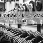 オフシーズンは筋トレ! スノーボードに役立つおすすめのトレーニング② 【下半身 編】!