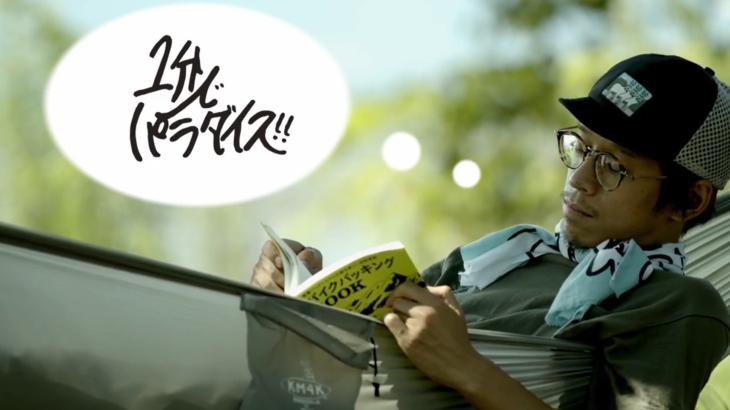 1分でパラダイス!? あの 『KM4K・カモシカ』 がハンモックをリリース!