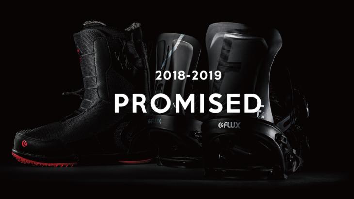 グラトリにおすすめなビンディング(FLUX・フラックス)2018-2019
