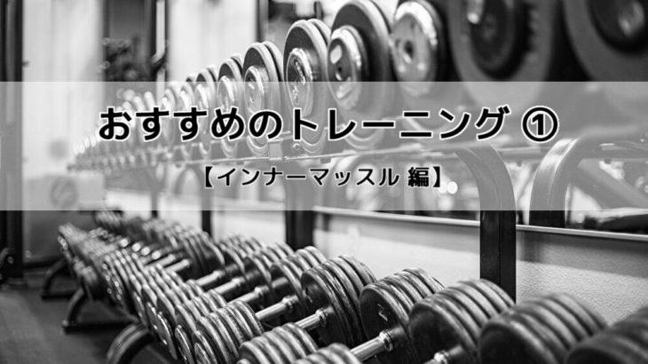 オフシーズンは筋トレ! スノーボードに役立つおすすめのトレーニング① 【インナーマッスル 編】!