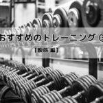 オフシーズンは筋トレ! スノーボードに役立つおすすめのトレーニング③ 【腹筋 編】!