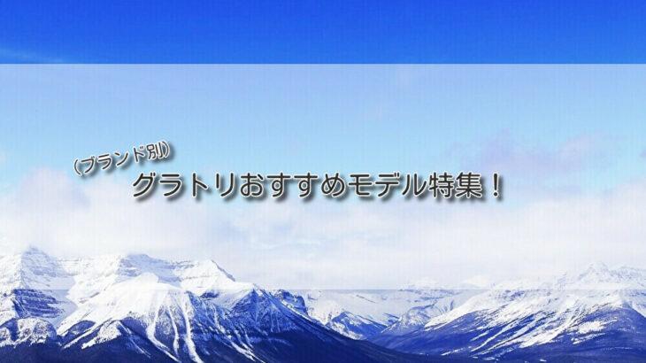 【大ボリューム】 グラトリボード徹底検証!各ブランドおすすめモデルを紹介!